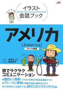 イラスト会話ブック アメリカ