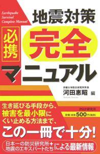 『地震対策完全マニュアル』河田惠昭
