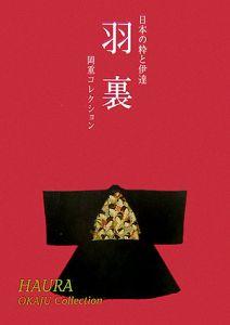 羽裏 日本の粋と伊達
