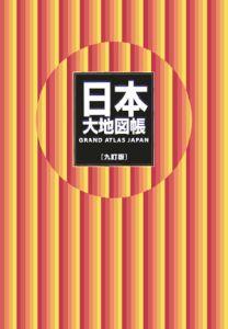 日本大地図帳