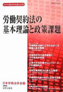 労働契約法の基本理論と政策課題
