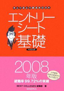 エントリーシート基礎ベイシック 2008