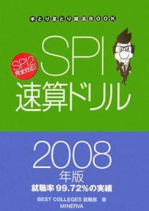 SPI速算ドリル 2008