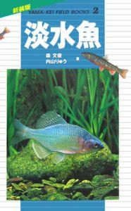 淡水魚 山溪フィールドブックス