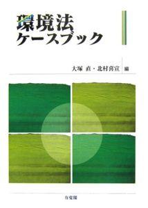 環境法ケースブック