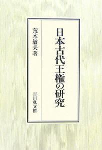 日本古代王権の研究