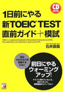 1日前にやる新TOEIC test直前ガイド+模試