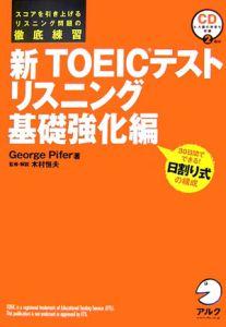 新TOEICテストリスニング 基礎強化編
