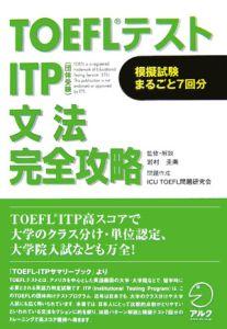TOEFLテス トITP文法完全攻略