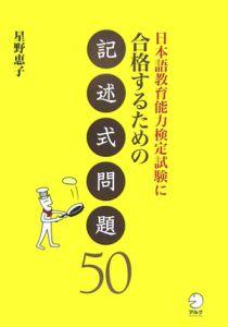 日本語教育能力検定試験に合格するための 記述式問題50