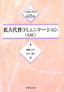 シリーズ言語臨床事例集 拡大代替コミュニケーション(AAC)