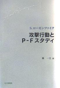 『攻撃行動とP-Fスタディ』秦一士