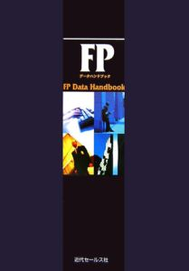 FPデータハンドブック