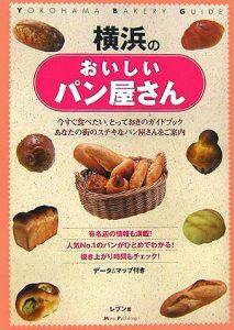 横浜のおいしいパン屋さん
