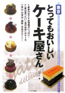 東京とっても ケーキ屋さん