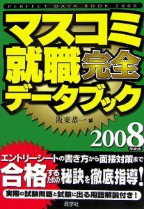 マスコミ就職完全データブック 2008