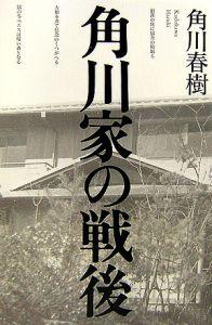 『角川家の戦後』角川春樹