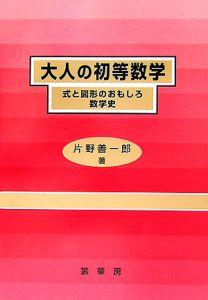 片野善一郎『大人の初等数学 式と図形のおもしろ数学史』