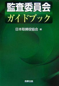 『監査委員会ガイドブック』日本取締役協会