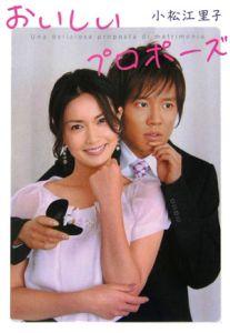 『おいしいプロポーズ』小松江里子