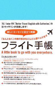 フライト手帳