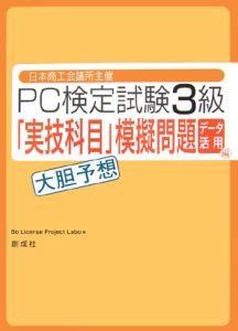 PC検定試験3級 データ活用編「実技科目」大胆予想模擬問題