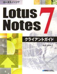 Lotus Notes7 クライアントガイド