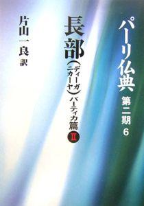 パーリ仏典 第2期 長部(ディーガニカーヤ)パーティカ篇