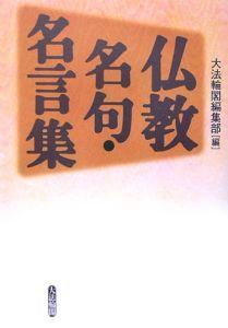 仏教名句・名言集