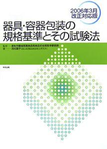 器具・容器包装の規格基準とその試験法