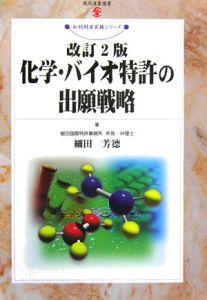 化学・バイオ特許の出願戦略<改訂2版>