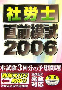 社労士直前模試 2006
