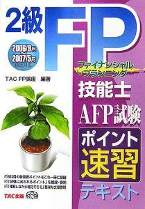 2級FP技能士AFP試験ポイント速習テキスト 2006.9~2007.5