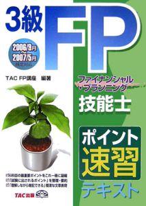 3級FP技能士ポイント速習 2006.9~2007.5