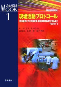 現場活動プロトコール プレホスピタルMOOK1