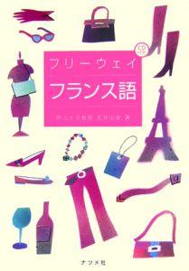 フリーウェイフランス語
