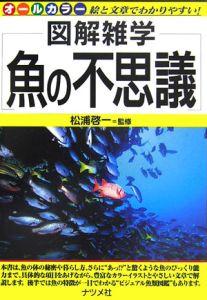 図解雑学 魚の不思議