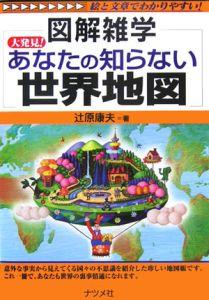 大発見!あなたの知らない世界地図