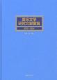 英米文学研究文献要覧 2000~2004