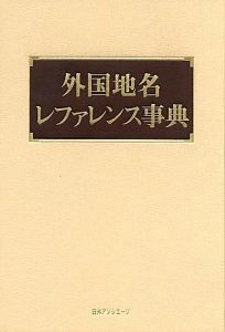 外国地名レファレンス事典