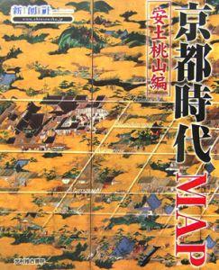 京都時代MAP 安土桃山編