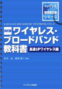 ワイヤレス・ブロードバンド教科書 高速IPワイヤレス編