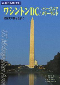 『旅名人ブックス ワシントンDC/バージニア/メリーランド』和田哲郎