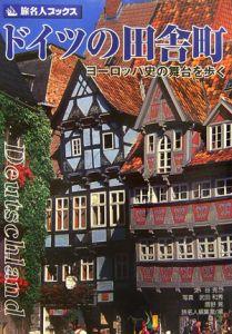 旅名人ブックス ドイツの田舎町