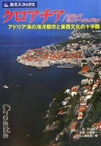 旅名人ブックス クロアチア スロヴェニア ボスニア・ヘルツェゴヴィナ