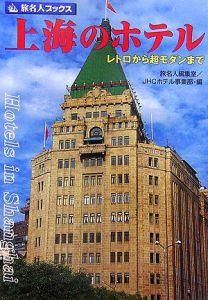 『旅名人ブックス 上海のホテル』和田哲郎