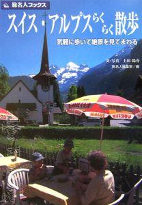 旅名人ブックス スイス・アルプスらくらく散歩