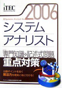 情報処理技術者試験対策書 システムアナリスト 2006