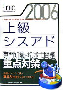 情報処理技術者試験対策書 上級シスアド 2006
