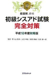 初級シスアド試験完全対策 平成18年秋
